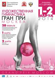 Grand Prix Moscow
