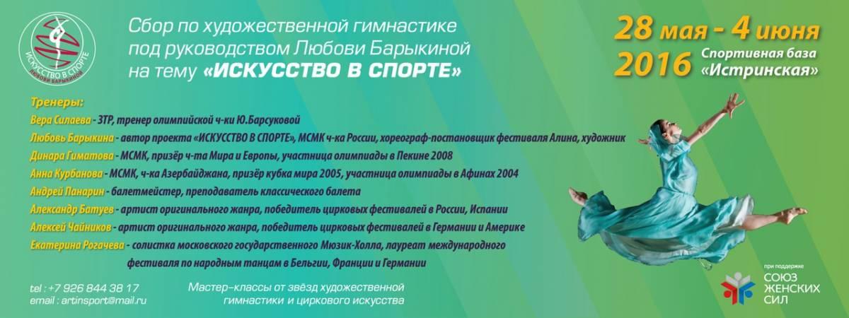 Конференция (сбор) под руководством Любови Барыкиной