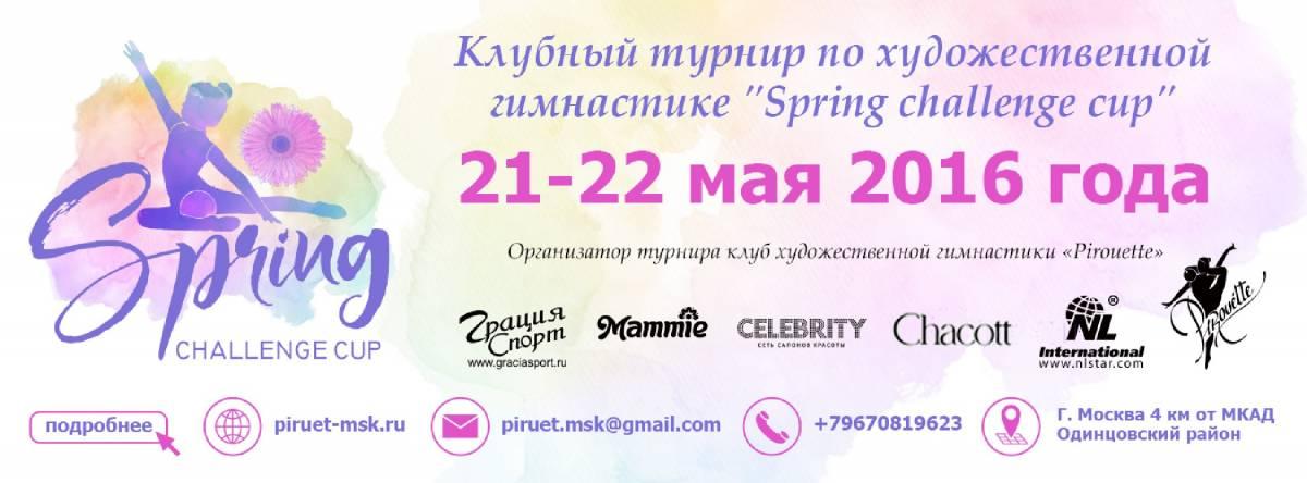 «Spring challenge cup», МО, Одинцовский район, с. Ромашково