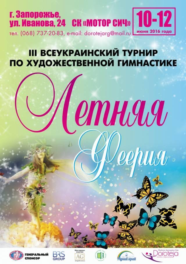 «Летняя феерия», 10-12.06.2016, Запорожье