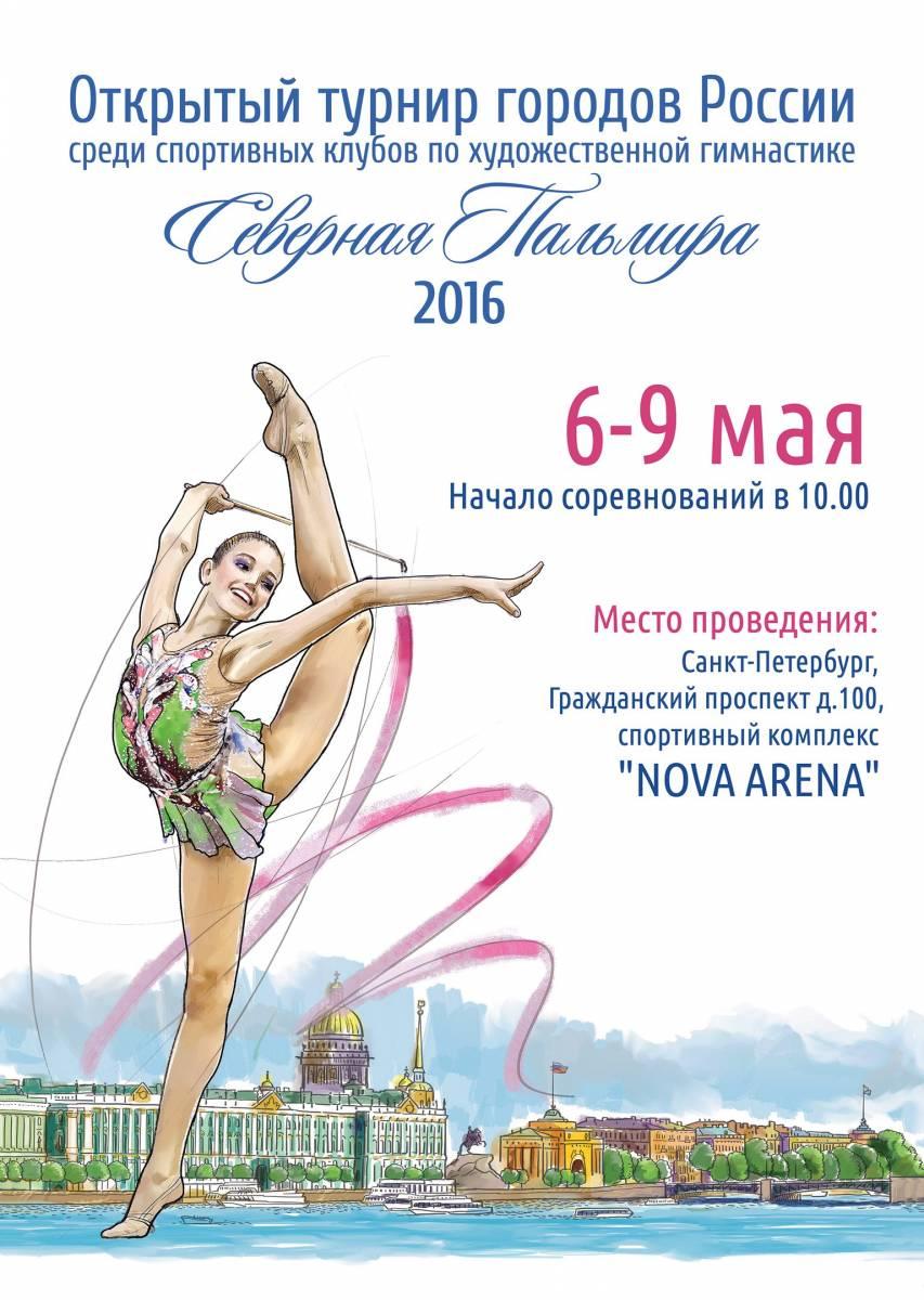 «Северная Пальмира - 2016», 06-09.05.2016, Санкт-Петербурге