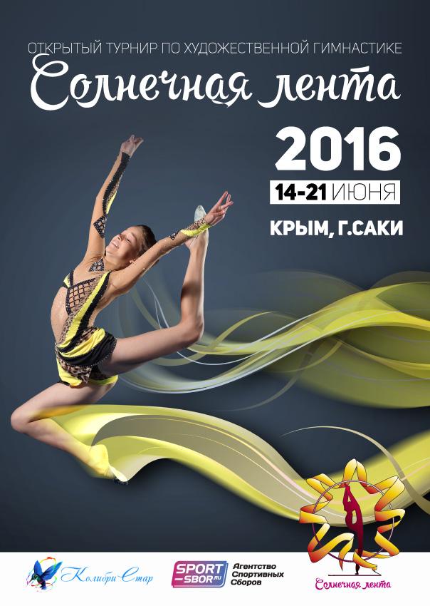 «Солнечная лента», 14-21.06.2016, Крым, г.Саки