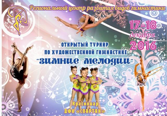 «Зимние мелодии», 17-18.12.2016, Краснодар