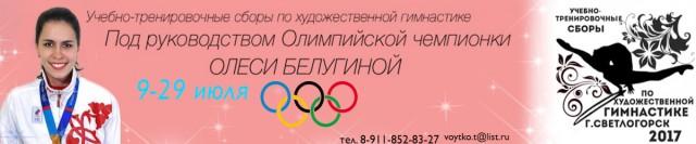 УТС под руководством Олимпийской Чемпионки Олеси Белугиной