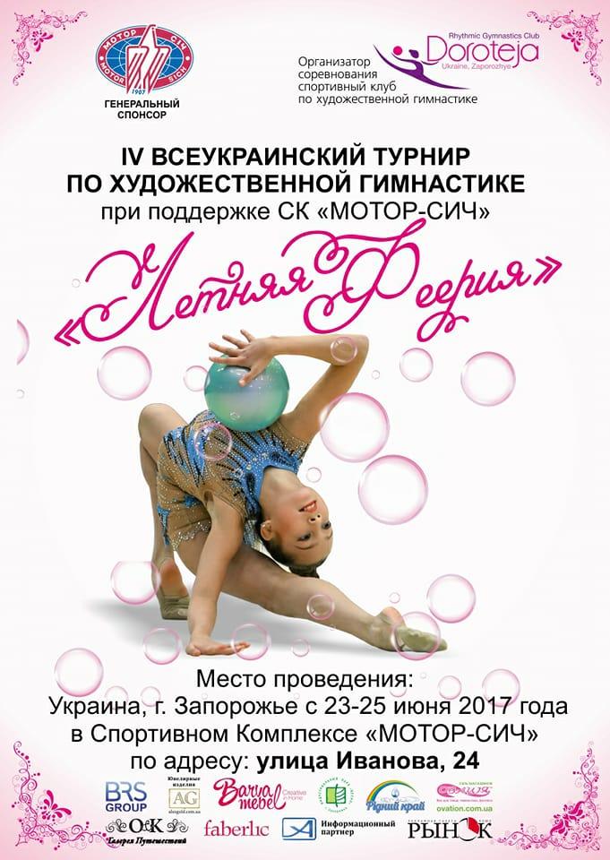 «Летняя феерия», 23-25.06.2017, г. Запорожье