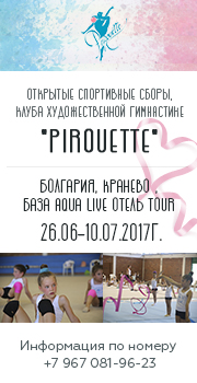 УТС «PIROUETTE»