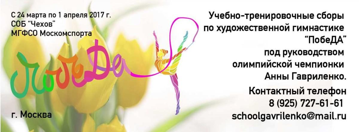 УТС «ПОБЕДА», 24.03-01.04.2017, Москва, СОБ «ЧЕХОВ»