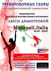 Сборы под руководством Люси Димитровой