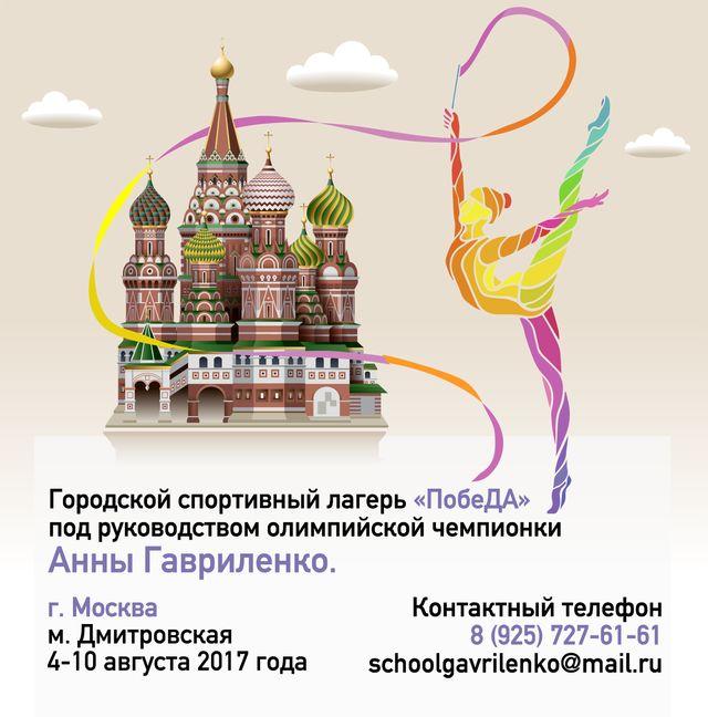 под руководством Олимпийской чемпионки Анны Гавриленко, 04-10.08.2017, Москва