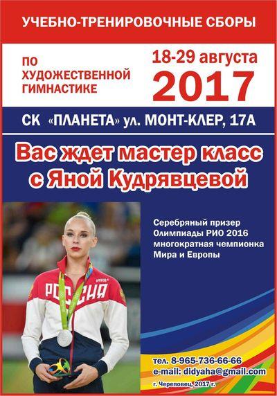 УТС + Мастер класс с Яной Кудрявцевой, 18-29.08.2017, Череповец