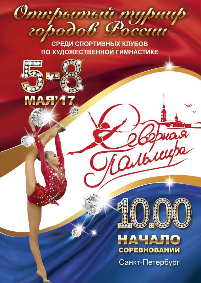 «Северная Пальмира - 2017», 06-09.05.2017, Санкт-Петербург