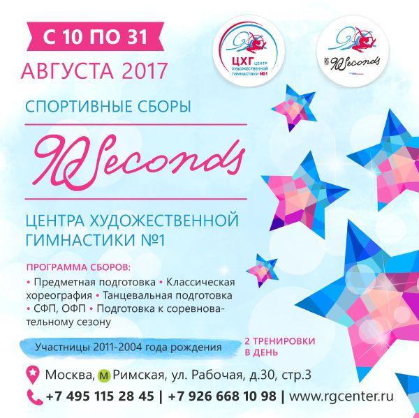 Спортивные сборы Центра художественной гимнастики №1 с 10-31 августа 2017 года в Москве