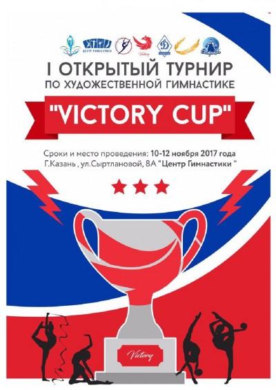 «Victory cup», 10-12.11.2017, Казань