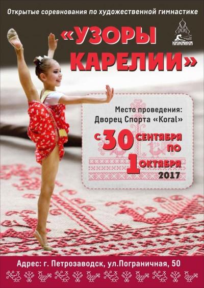 «УЗОРЫ КАРЕЛИИ», 30.09-01.10.2017, Петрозаводск