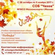 УТС «ПОБЕДА», 28.10-05.11.2017, МО, Чехов