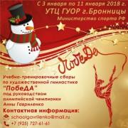 УТС «ПОБЕДА» под руководством Анны Гавриленко, МО, Бронницы, 3-11.01.2018