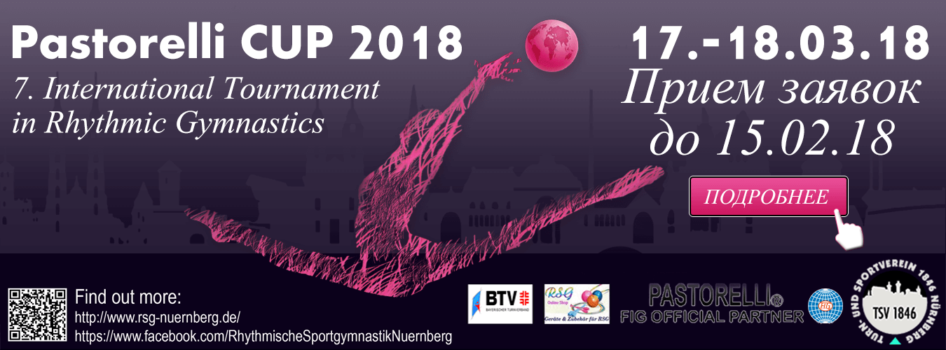 PASTORELLI CUP 2018, 17-18.03.2018, Nuremberg-Germany