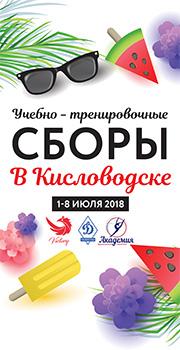 сборы в Кисловодске
