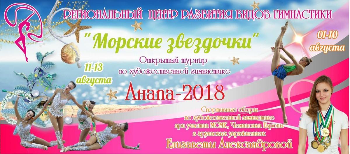 «Морские звездочки», 10-13.08.2018, Анапа