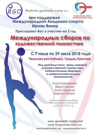 УТС «Под руководством Международной академии спорта Ирины Винер»