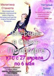 УТС под руководством Евгении Ермукашевой 27.04-06.05.2018 СПб