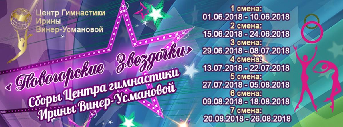 Летние тренировочные сборы в Центре гимнастики Ирины Винер-Усмановой