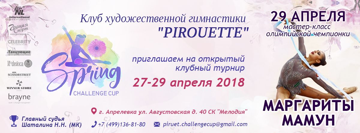 Spring challenge cup», 27-29.04.2018, Апрелевка