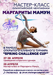 «Spring challenge cup», 27-29.04.2018, Апрелевка