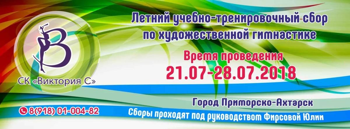 УТС под руководством Фирсовой Юлией, 21-28.07.2018, Краснодарский край, Приморско-Ахтарск