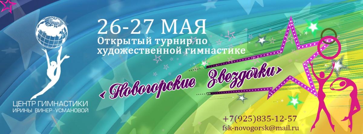 «Новогорские звездочки-2018», 25-27.05.2018, МО, Новогорск