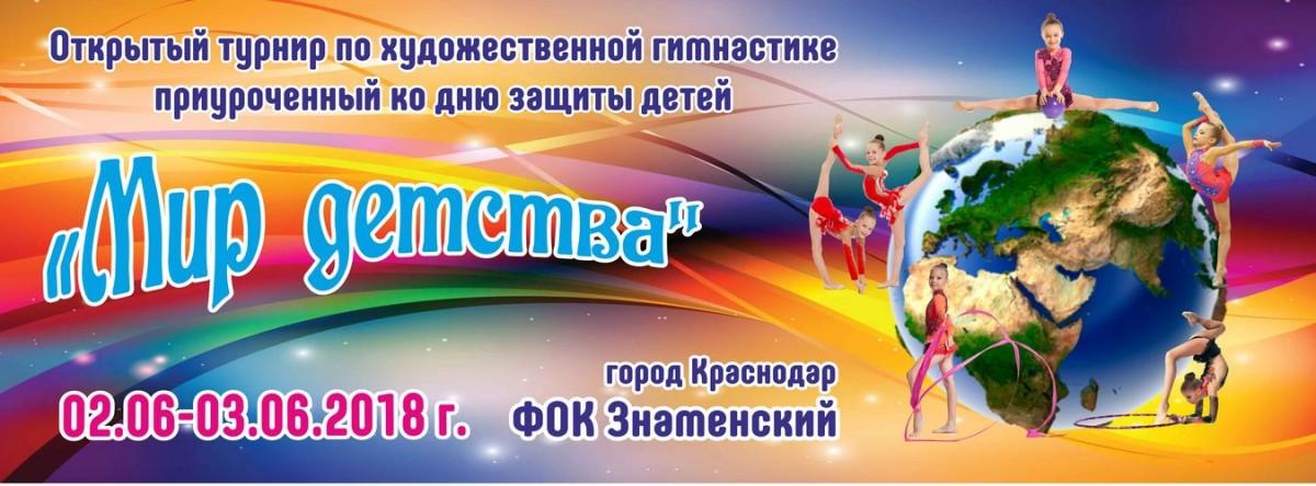 «Мир детства», 02-03.06.2018, Краснодар