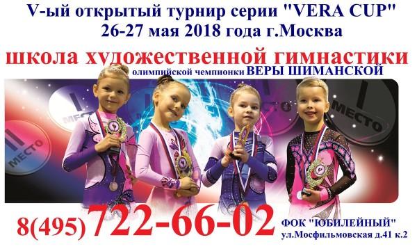 «VERA-CUP», 26-27.05.2018, г. Москва