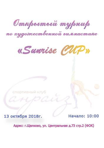 «SUNRISE Cup 2018», 13.10.2018, МО, г.Щелково