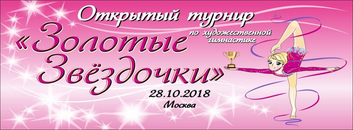 «Золотые Звёздочки – Осень 2018», 28.10.2018, г. Москва