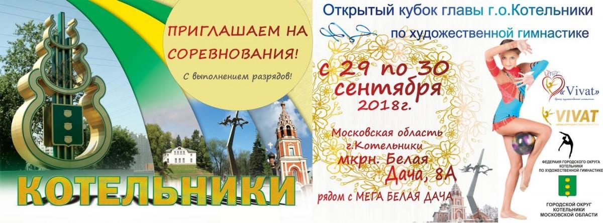 Открытый кубок главы г.о.Котельлники, 29-30.09.2018, МО, г.о. Котельники