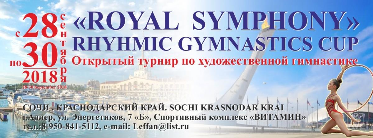 «ROYAL SYMPHONY», 28-30.09.2018, Адлер