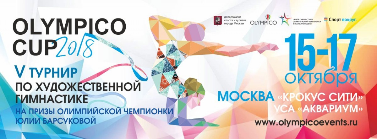 «OLYMPICO CUP» , 15-17.10.2018, г. Москва