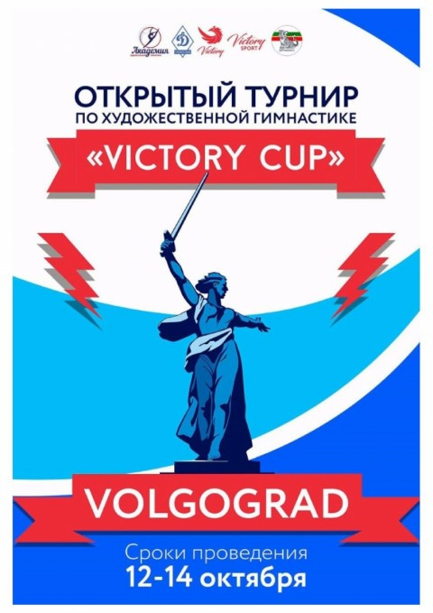 «Victory cup», 12-14.10.2018, Волгоград