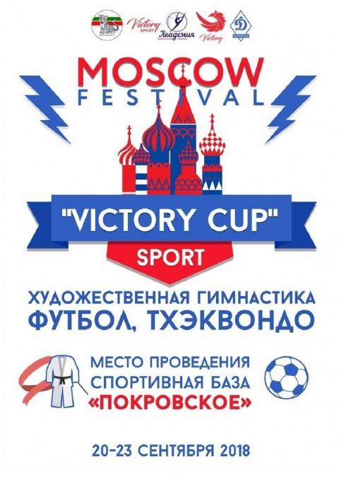 «Victory cup», 20-23.09.2018, МО, Одинцовский район, БО «Покровское»