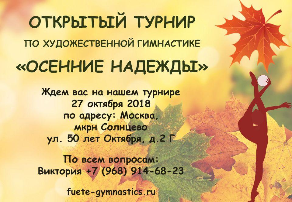 «Осенние надежды 2018», 28.10.2018, Москва