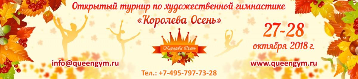 «КОРОЛЕВА ОСЕНЬ», 27-28.10.2018, Москва