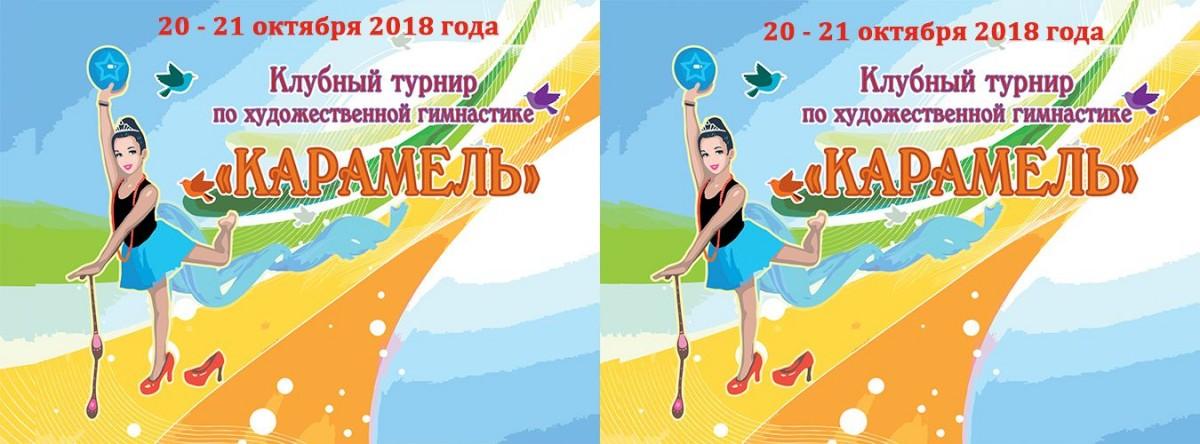 «Карамель», 20-21.10.2018, МО, Реутов