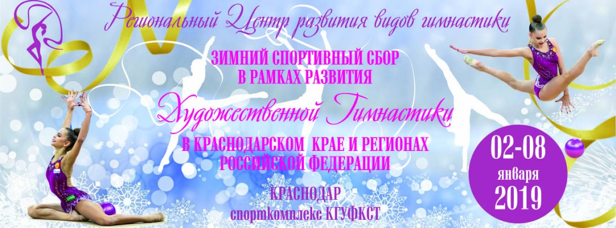 Спортивный сбор, 02-08.01.2019, Краснодар