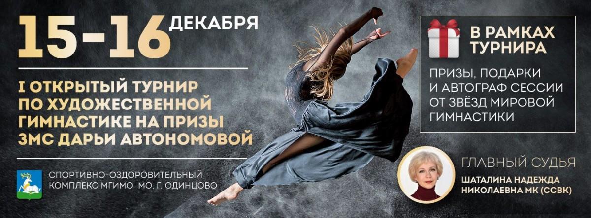 Турнир на призы Дарьи Автономовой, 15-16.12.2018, МО, Одинцово