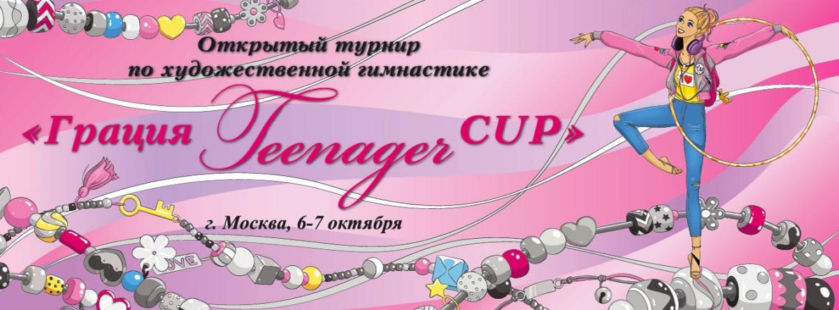 «Грация Teenager Cup», 06-07.10.2018, г. Москва