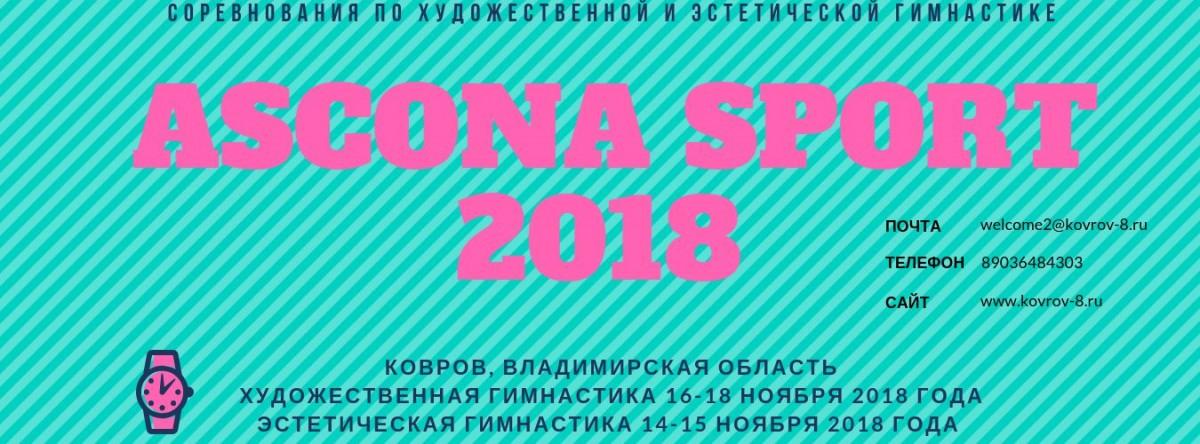 «Аскона спорт», 14-18.11.2018, Ковров