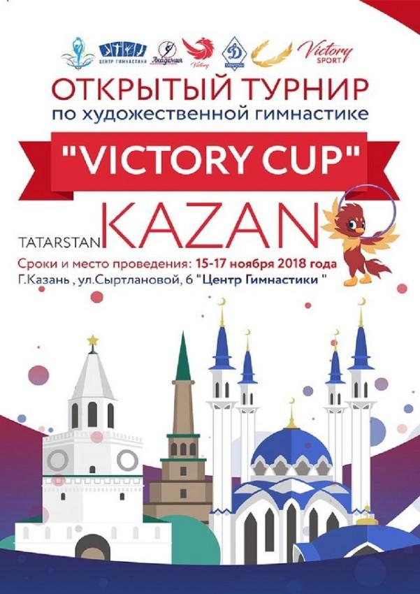 «Victory cup», 15-17.11.2018, Казань