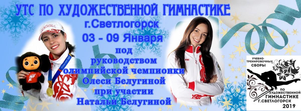 УТС 03-10.01.19 Светлогорск