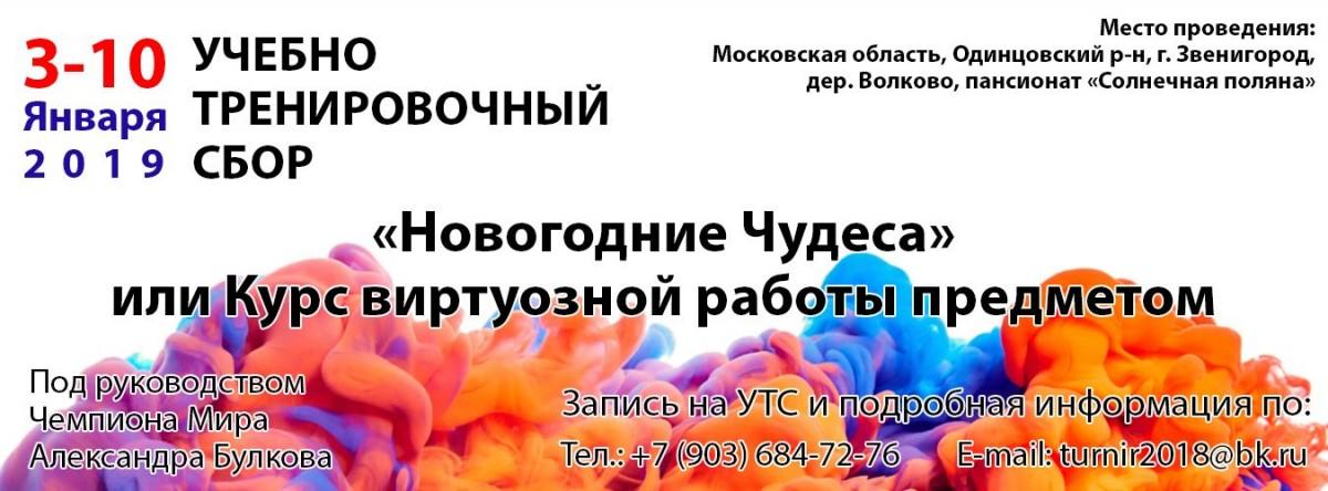 УТС «Новогодние Чудеса» 03-10.01.19 «Солнечная Поляна»
