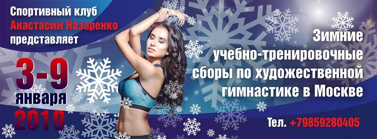 Зимние сборы в Москве 03–09.01.2019